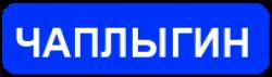 Тарифы на грузоперевозки в направлении Чаплыгина