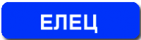 Тарифы на грузоперевозки в направлении Ельца