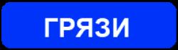 Тарифы на грузоперевозки в направлении Грязей