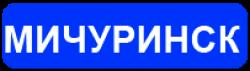 Тарифы на грузоперевозки в направлении Мичуринска
