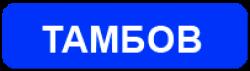 Тарифы на грузоперевозки в направлении Тамбова
