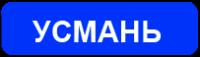 Тарифы на грузоперевозки в направлении Усмани