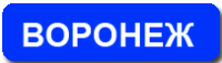 Тарифы на грузоперевозки в направлении Воронежа